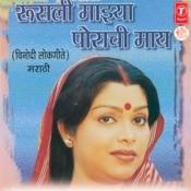 Roosli Majhya Porachi Maay (Lokgeet) Songs