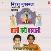 Saali Bani Gharwali Songs