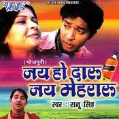 Jay Ho Daru Jay Meheraru Songs