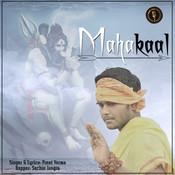 Mahakaal Song