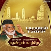 Thendral Kattray Songs