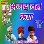 Bhagdavat Katha Part 12 Song