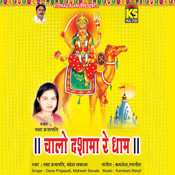 Chalo Dashama Re Dham Songs