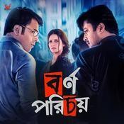 Bornoporichoy Anupam Roy Full Mp3 Song