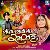 Geeta Rabari Ni Ramzat Part 2 Songs