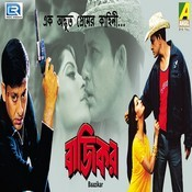Prem Love Payer Song