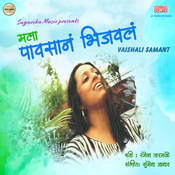 Mala Pavasana Bhijavla Song