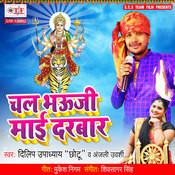 Chal Bhauji Maai Darbar Song