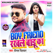 Boyfriend Rakhale Badu Ka Song