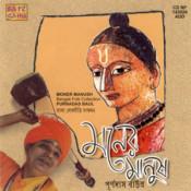 Moner Manush Bengali Folk Songs