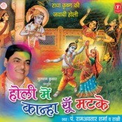 Holi Mein Kanha Yun Matake(Radha Krishna Holi) Songs