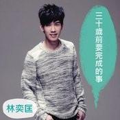 San Shi Sui Qian Yao Wan Cheng De Shi Songs