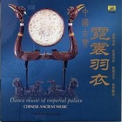 Ancient Chinese Music: Dance Music Of The Imperial Palace Songs