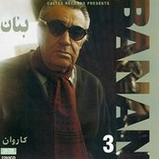 Carvan, Banan 3 - Persian Music Songs