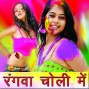 Bhauji Range Debe Song