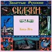 Golden Russian Tales. Baba Jaga Songs