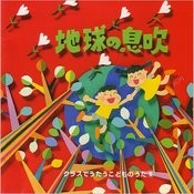 Chikyu No Ibuki Songs