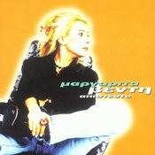 Apisteuto - Unbelievable(Includes Bonus Tracks) Songs