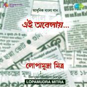 Ei Abelay - Lopamudra Mitra Songs