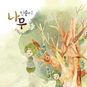 Tree Songs