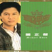 Zhen Jin Dian-Michael Kwan Songs