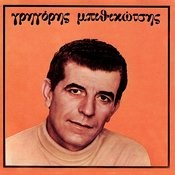 Grigoris Mpithikotsis Songs