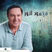 Mahmoud Anwar 2014 Songs