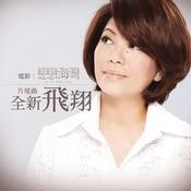 Quan Xin Fei Xiang Songs