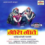 Gauri Geete Songs