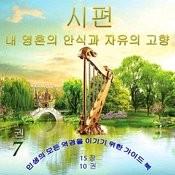 시편 내 영혼의 안식과 자유의 고향, 권 7 Songs