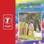 Gujaratnu Loksangeet Songs