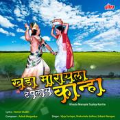 Khada Marayala Taplay Kanha Songs