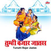 Tumahi Bajar Jaasat Songs