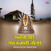 Satvachi Aai Gav Talyachi Zolai Songs