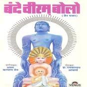 Namokar Mahamantra Song