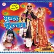 Sunder Dulha Songs