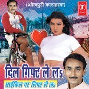 Dil Gift Le La Cycle Par Lift Le La Songs