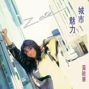 Cheng Shi Mei Li Songs