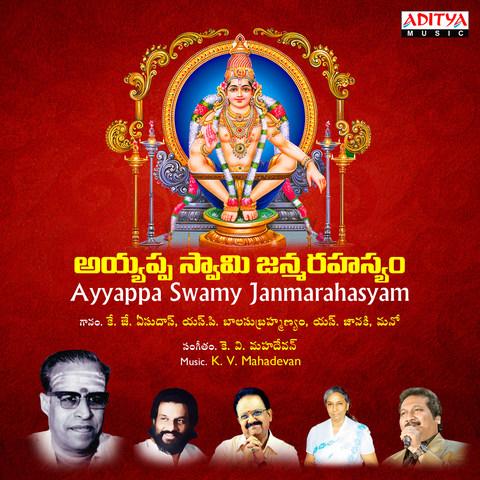 Aadi Sesha Anantha Sayana Sri Swami Ayyapa Bhajanalu Song Lyrics