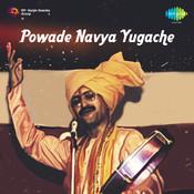 Powade Navya Yugache Songs