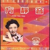 Bai Dai: Zhong Guo Shi Dai Gu Ming Dian (Shi Jiu) Songs