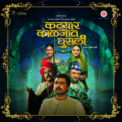 Bhola Bhandari MP3 Song Download- Katyar Kaljat Ghusli Bhola