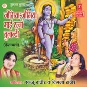 Jogiya Jogiya Maai Ratno Bulandi Songs
