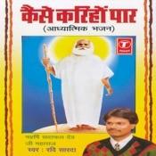 Kaise Karinho Paar (Adhyatmik Bhajan) Songs