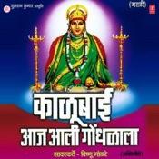 Prasan Jhali Song
