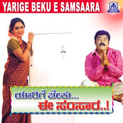 Yaarige Beku Ee Samsara (Original Motion Picture Soundtrack) Songs