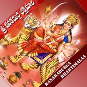 Kanaka Durghama Bhakti Mala Songs