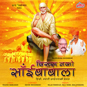 Visru Nako Sai Babala Songs