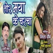 Torr Maya Ke Charcha Song