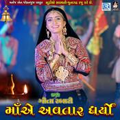 Maa Ae Avtar Dharyo Mp3 Song Download Maa Ae Avtar Dharyo Maa Ae